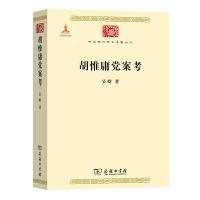 胡惟庸党案考(中华现代学术名著6)