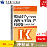 高教版Python语言程序设计冲刺试卷 含线上题库 全国计算机等级考试二级Python语言程序设计 高等教育出版社