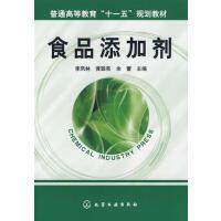 【旧书二手书8成新】食品添加剂 李凤林黄聪亮余蕾 化学工业出版社 97871220236