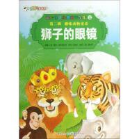 彩绘世界经典童话全集12:狮子的眼镜