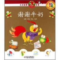 【二手旧书9成新】谢谢牛奶白冰 著中国少年儿童出版社9787500797050