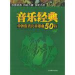 中外儿童歌曲50首(音乐经典)