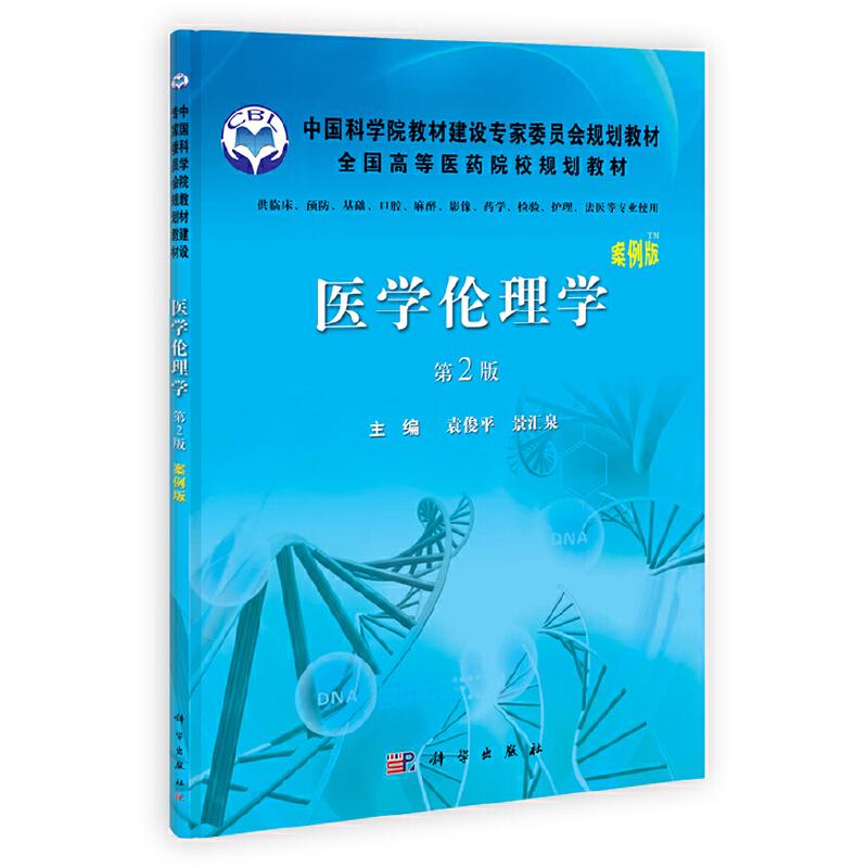 医学伦理学(案例版第2版)