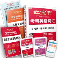 红宝书・(2022)考研英语词汇(必考词+基础词+超纲词)套装共5册+记忆规划表