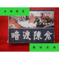【二手旧书9成新】暗渡陈仓 / 福建人民出版社