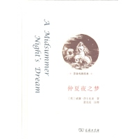 仲夏夜之梦(莎翁戏剧经典) 【英】威廉・莎士比亚 英文 / 注释本 商务印书馆