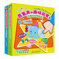 宝宝点读认知发声书全2册 0-1-3周岁6学说话早教玩具启蒙书会发声音的书益智 语言绘本故事趣味 婴儿童低幼翻翻有声读