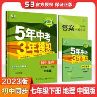 曲一线2019版初中同步 七年级下册 地理 中图版ZT北京专版 5年中考3年模拟