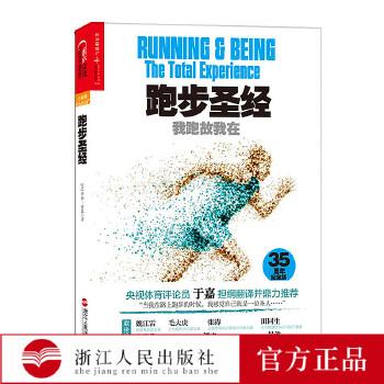 【出版社自营】跑步圣经 我跑故我在 35周年纪念版 纽约时报畅销书 长跑者的精神指引 跑步爱好者的哲学宝典 跑步健身运动书籍
