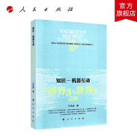 知识―机器互动――在世界3与世界1之间 人民出版社