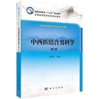 中西医结合男科学(第2版)