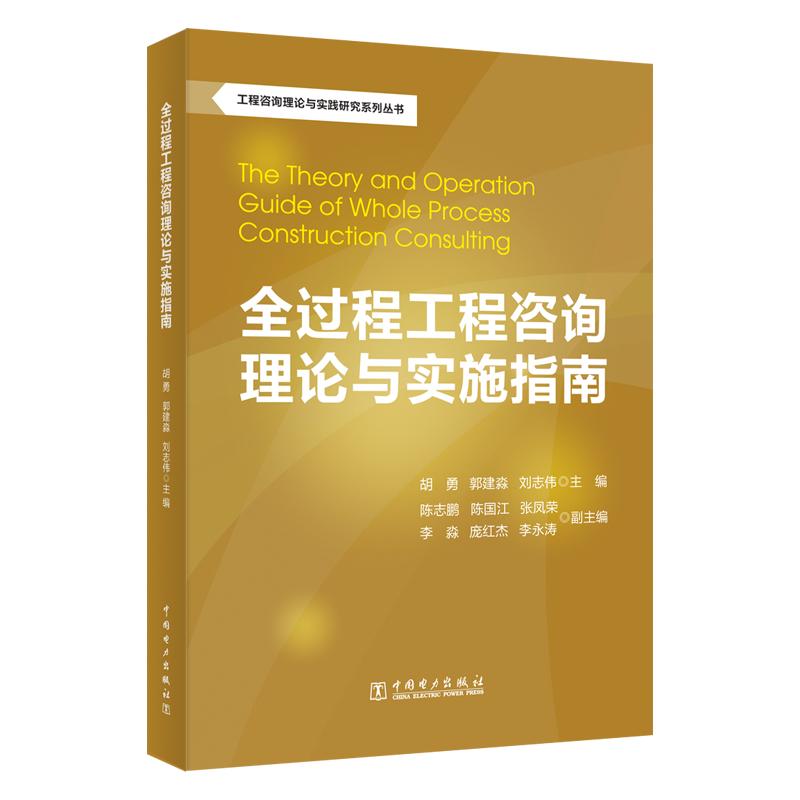 工程咨询理论与实践研究系列丛书:全过程工程咨询理论与实施指南