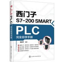 西门子S7-200 SMART PLC完全自学手册