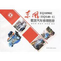 东风EQ1090E(EQ140-1)载货汽车修理图册