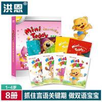 洪恩点读笔英语口语提升教材Mini Teddy幼儿童早教提升套装礼物 Mini teddy点读笔教材
