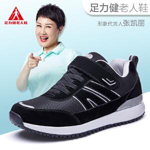 足力健老人鞋女正品张凯丽妈妈女鞋秋冬运动防滑软底中老年健步鞋