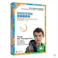 正版现货 妈妈如何帮助青春期男孩 培养杰出男人应从哪些方面着手 青春期男孩教育书籍 写给青春期男孩的书 家庭教育书籍