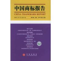 【二手书8成新】中国商标报告(2005年第1卷 总第5卷 曹中强,黄晖 中信出版社