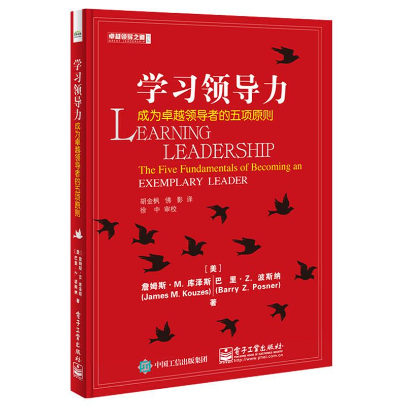 学习领导力——成为卓越领导者的五项原则