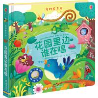 尤斯伯恩玩具书・奇妙发声书・花园里边谁在唱