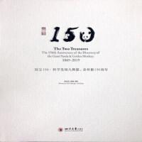 双宝150:科学发现大熊猫、金丝猴150周年