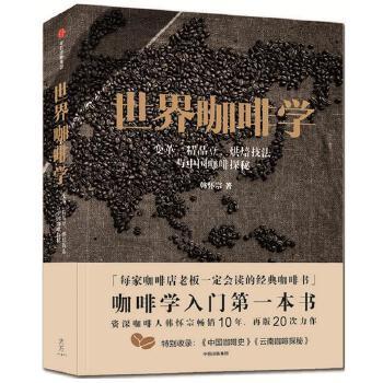 世界咖啡学:变革、精品豆、烘焙技法与中国咖啡探秘 华人专业咖啡人韩怀宗畅销10年、再版20次力作。咖啡学入门不可错过的书,每家咖啡店老板一定会读的经典咖啡书! 特别收录:《中国咖啡史》《云南咖啡探秘》。