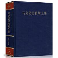 【人民出版社】马克思恩格斯全集 第四十二卷