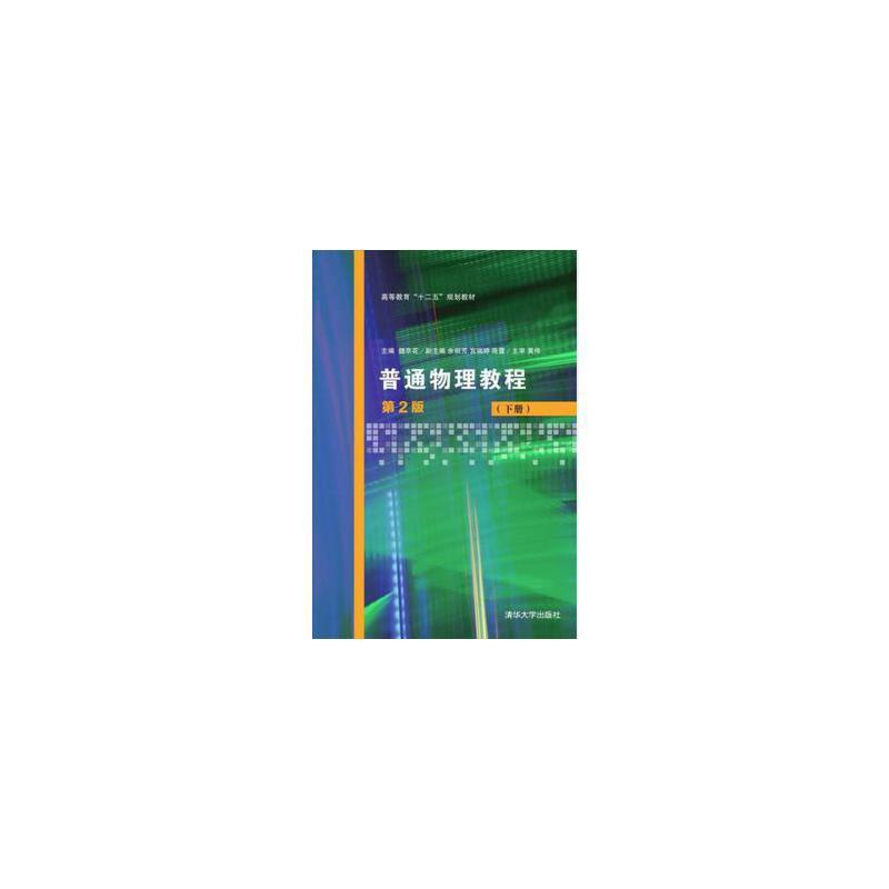 普通物理教程 正版现货魏京花 余丽芳 宫瑞婷 陈蕾 9787302424024 大秦书店