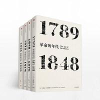 艾瑞克霍布斯鲍姆年代四部曲(见识丛书) 现代世界史入门读物 帝国的年代 革命的年代 *的年代 资本的年代 历史书籍 中