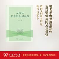 古汉语常用同义词疏证