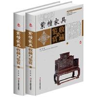 紫檀家具收藏与鉴赏 16开全彩铜版纸精装2册 红木黄花梨古典家具书籍设计古典家具爱好