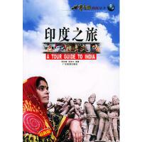 【二手书8成新】印度之旅世界之旅热线丛书 李存修,吴荣水著 广东旅游出版社