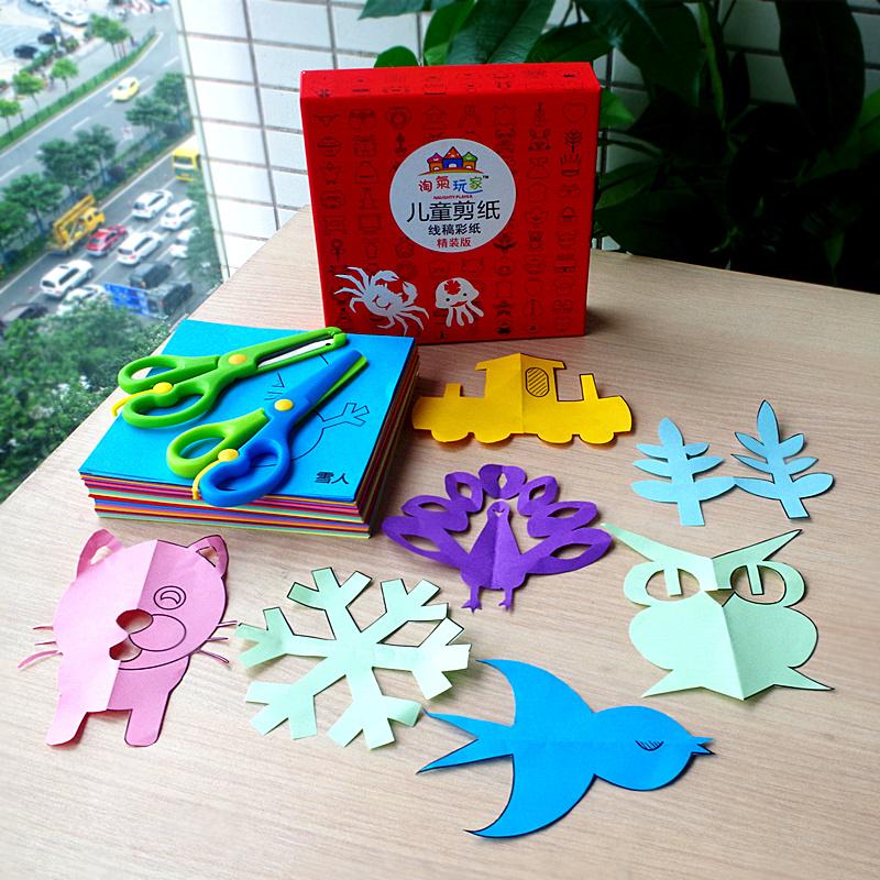 幼儿园diy手工剪纸240张盒装儿童美术材料配剪刀3-5-7岁宝宝玩具