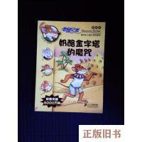 【二手旧书8成新】11.奶酪金字塔的魔咒 老鼠记者新译本