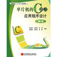 单片机的C语言应用程序设计(第5版)