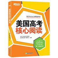 新东方 美国高考核心阅读(附练习答案)