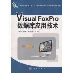 Visual_FoxPro数据库应用技术