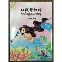 口风琴教程 沈婧 9787550830295 西泠出版社 正版图书