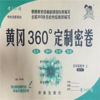 2017秋 黄冈360定制密卷 五年级上册数学 5年级上 人教版 配套RJ版/9787548805274