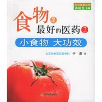 【二手书8成新】食物是的医药:食物是的医药2(小食物大功效 于康 天津教育出版社