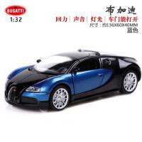 美致MZ 合金车模型 仿真跑车布加迪威龙玩具车声光回力汽车模型