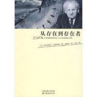【二手旧书9成新】从存在到存在者 (法)列维纳斯 ,吴蕙仪 9787534377501 江苏教育出版社