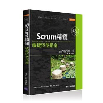 Scrum精髓:敏捷转型指南 (上市以来雄踞敏捷畅销书榜首,Mike Cohn签名系列)