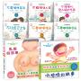 幼儿性教育启蒙绘本书籍全套8册 乳房的故事+小鸡鸡的故事 儿童绘本3-6岁自我保护意识培养