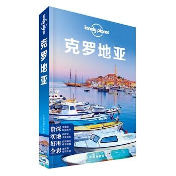 LP克罗地亚-孤独星球Lonely Planet旅行指南系列:克罗地亚(2015年全新版)如果你的地中海之梦是温暖的天气和古城墙下蓝宝石般的海水,那么克罗地亚就是你梦想成真的地方。