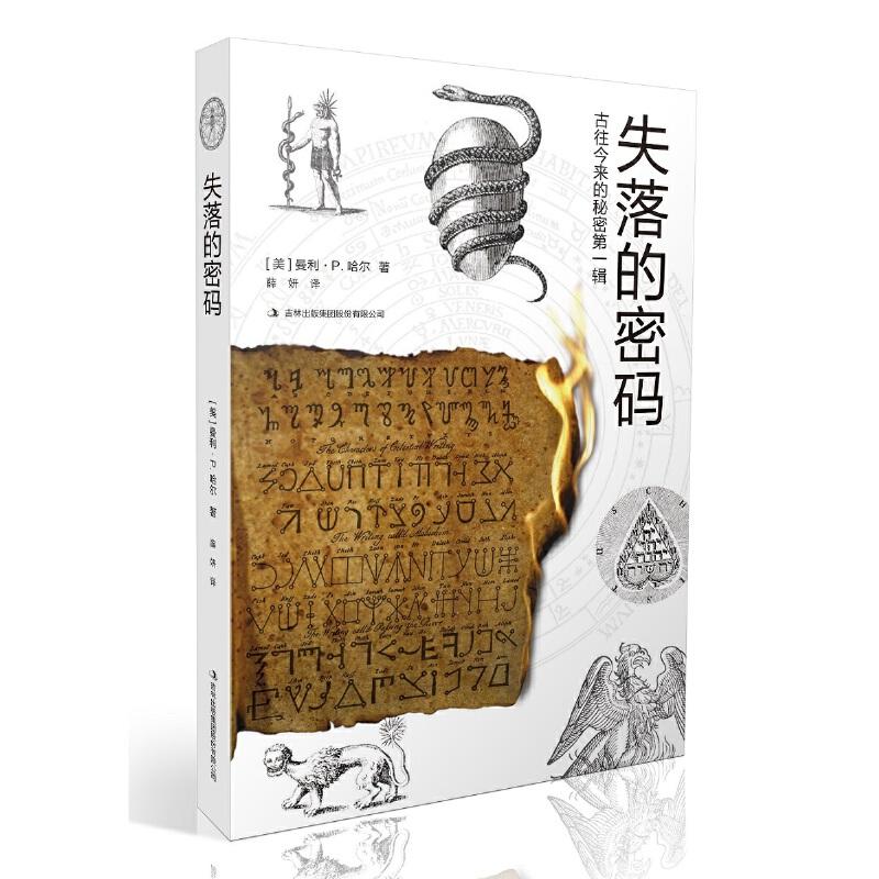 古往今来的秘密第一辑:失落的密码 一部解读西方神秘文化的百科全书 共济会高层的智慧之书