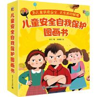 儿童安全自我保护图画书(全7册)