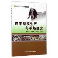 肉羊规模生产与羊场经营 9787511630438 中国农业科学技术出版社 李菊兰刘建霞李天平