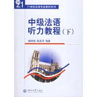 中级法语听力教程(下)(附CD光盘两张)――21世纪法语专业教材系列