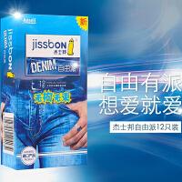【避孕套】杰士邦 自由派避孕套超薄 原装进口情趣用品byt安全套12只